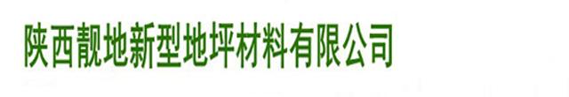 陕西靓地新型ballbet贝博app下载材料有限公司